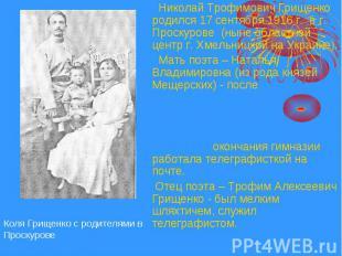 Николай Трофимович Грищенко родился 17 сентября 1916 г. в г. Проскурове (ныне об