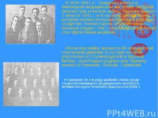 В 1936-1941 гг. Грищенко учился в Винницком медицинском институте, который оконч