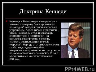 """Кеннеди и Мак-Намара намеревались заменить доктрину """"массированного возмезд"""