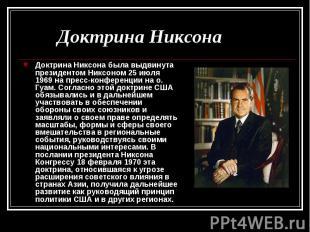 Доктрина Никсона была выдвинута президентом Никсоном 25 июля 1969 на пресс-конфе