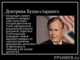 Концепция «нового мирового порядка» (new world order), которая фактически стала