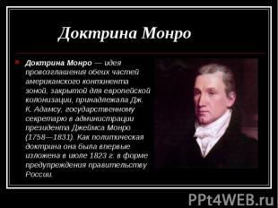 Доктрина Монро— идея провозглашения обеих частей американского континента