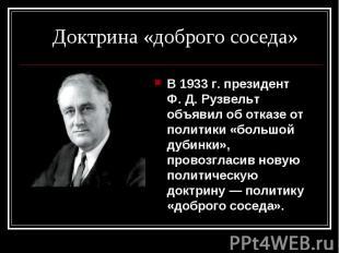 В 1933г. президент Ф.Д.Рузвельт объявил об отказе от политики