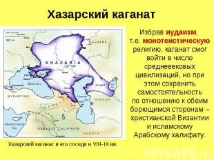 Хазарский каганат Избрав иудаизм, т.е. монотеистическую религию, каганат смог во