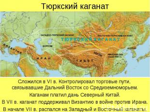 Тюркский каганат Сложился в VI в. Контролировал торговые пути, связывавшие Дальн