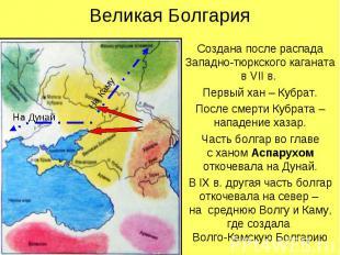 Великая Болгария Создана после распада Западно-тюркского каганата в VII в. Первы