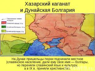 Хазарский каганат и Дунайская Болгария На Дунае пришельцы-тюрки подчинили местно