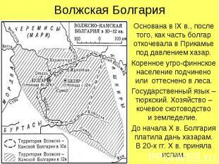 Волжская Болгария Основана в IX в., после того, как часть болгар откочевала в Пр