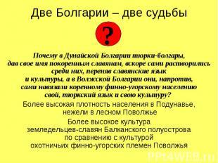 Две Болгарии – две судьбы Почему в Дунайской Болгарии тюрки-болгары, дав свое им