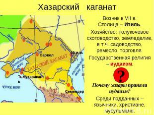 Хазарский каганат Возник в VII в. Столица – Итиль. Хозяйство: полукочевое скотов