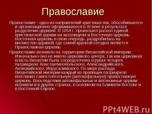 Православие - одно из направлений христианства, обособившееся и организационно о