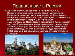 Христианство было принято на Руси в конце X в. Первоначально во главе церкви сто