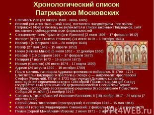 Святитель Иов (23 января 1589 – июнь 1605) Святитель Иов (23 января 1589 – июнь