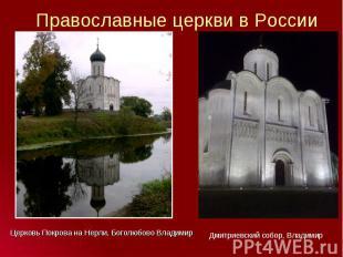 Церковь Покрова на Нерли, Боголюбово Владимир Церковь Покрова на Нерли, Боголюбо