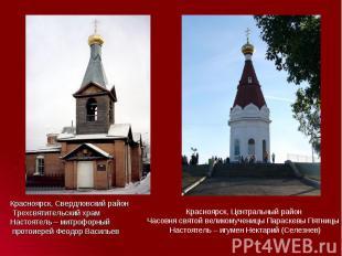Красноярск, Свердловский район Красноярск, Свердловский район Трехсвятительский