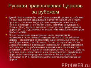 Датой образования Русской Православной Церкви за рубежом (РПЦЗ) как особой юрисд