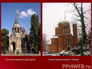 Православная церковь, Веймар Православная церковь, Веймар