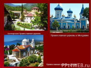 Болгарская Православная церковь Болгарская Православная церковь