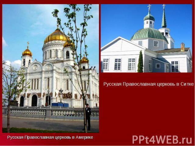 Русская Православная церковь в Америке Русская Православная церковь в Америке