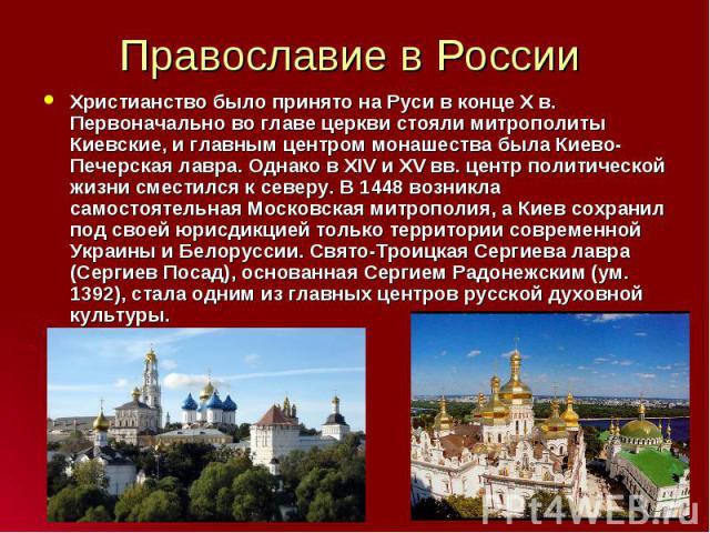 Христианство было принято на Руси в конце X в. Первоначально во главе церкви стояли митрополиты Киевские, и главным центром монашества была Киево-Печерская лавра. Однако в XIV и XV вв. центр политической жизни сместился к северу. В 1448 возникла сам…
