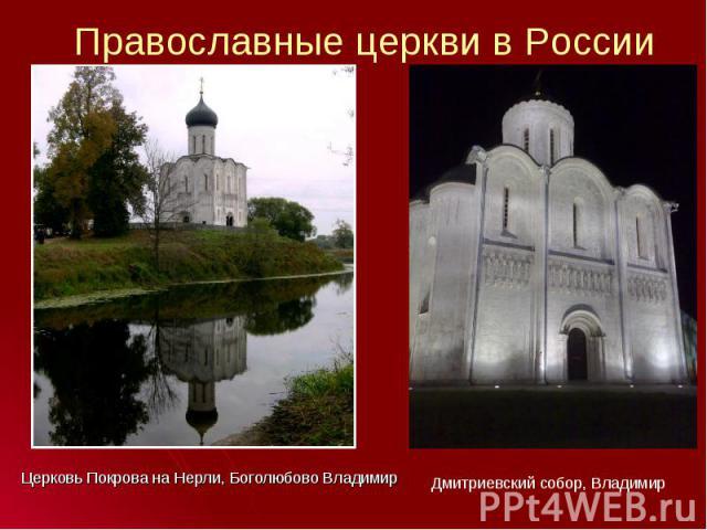 Церковь Покрова на Нерли, Боголюбово Владимир Церковь Покрова на Нерли, Боголюбово Владимир