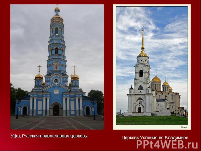 Уфа, Русская православная церковь Уфа, Русская православная церковь
