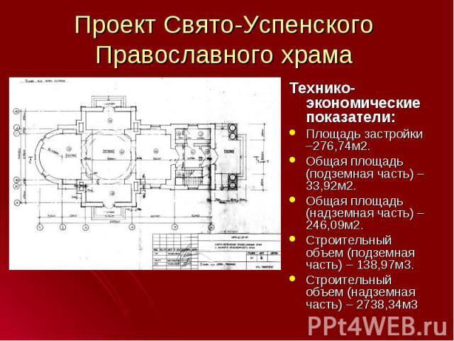 Технико-экономические показатели: Технико-экономические показатели: Площадь застройки –276,74м2. Общая площадь (подземная часть) – 33,92м2. Общая площадь (надземная часть) – 246,09м2. Строительный объем (подземная часть) – 138,97м3. Строительный объ…