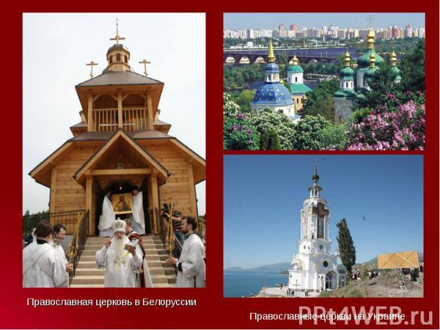 Православная церковь в Белоруссии Православная церковь в Белоруссии