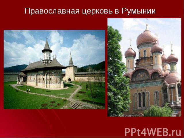 Православная церковь в Румынии Православная церковь в Румынии