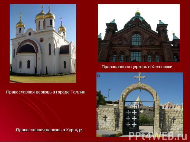 Православная церковь в Хургаде Православная церковь в Хургаде
