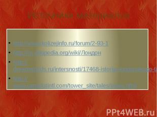 Источники материалов http://www.kolizejinfo.ru/forum/2-93-1 http://ru.wikipedia.