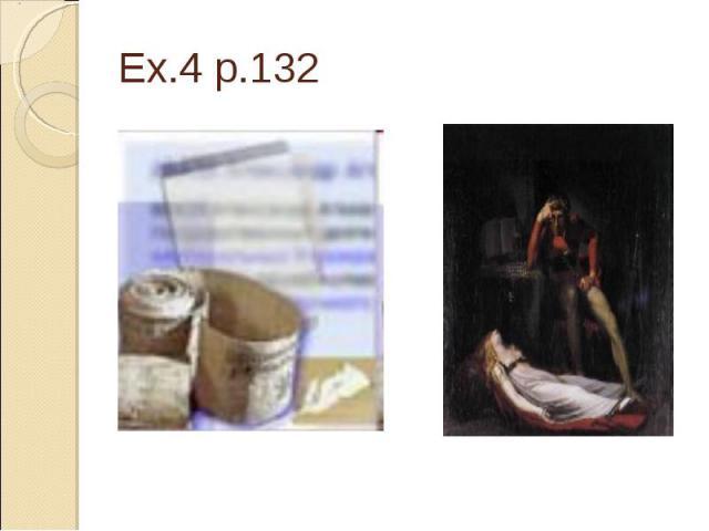 Ех.4 р.132