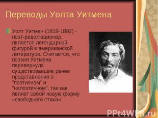 Переводы Уолта Уитмена Уолт Уитмен (1819-1892) - поэт-революционер, является лег