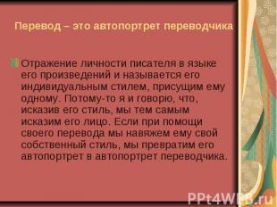 Перевод – это автопортрет переводчика Отражение личности писателя в языке его пр