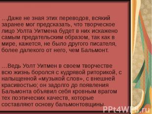 …Даже не зная этих переводов, всякий заранее мог предсказать, что творческое лиц