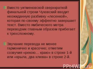Вместо уитменовской сверхкраткой финальной строки Чуковский вводит неожиданную р