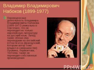 Владимир Владимирович Набоков (1899-1977) Переводческая деятельность Владимира В
