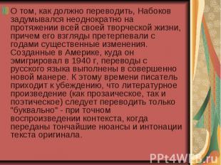 О том, как должно переводить, Набоков задумывался неоднократно на протяжении все