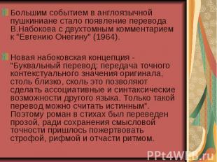 Большим событием в англоязычной пушкиниане стало появление перевода В.Набокова с