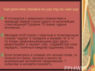 Yah pom-new chewed-no-yay mg-no-vain-yay Я столкнулся с немалыми сложностями в п