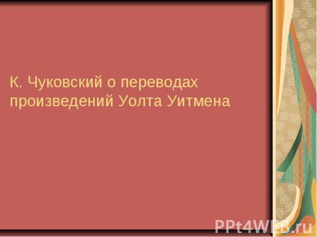 К. Чуковский о переводах произведений Уолта Уитмена