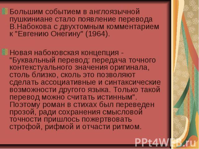 """Большим событием в англоязычной пушкиниане стало появление перевода В.Набокова с двухтомным комментарием к """"Евгению Онегину"""" (1964). Новая набоковская концепция - """"Буквальный перевод: передача точного контекстуального значения оригина…"""