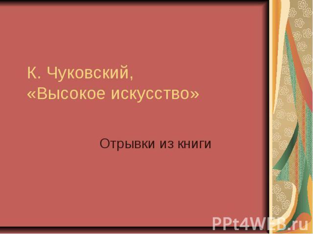 К. Чуковский, «Высокое искусство» Отрывки из книги