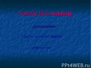 Nobody likes waiting дополнение