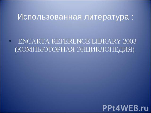 ENCARTA REFERENCE LIBRARY 2003 (КОМПЬЮТОРНАЯ ЭНЦИКЛОПЕДИЯ)