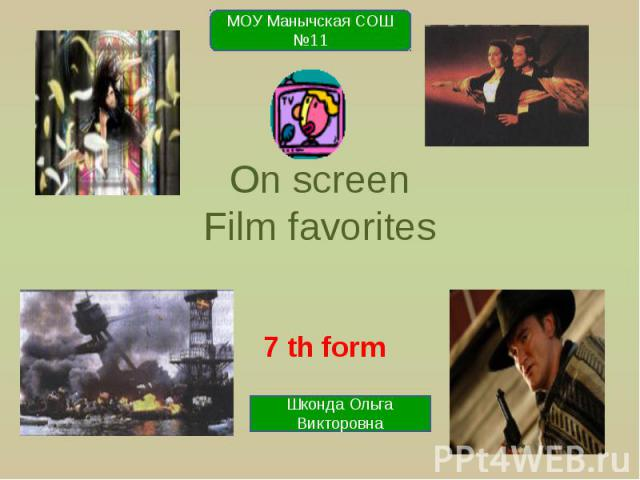 On screen Film favorites 7 th form
