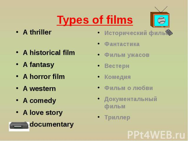Types of films A thriller A historical film A fantasy A horror film A western A comedy A love story A documentary