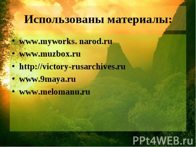 Использованы материалы: www.myworks. narod.ru www.muzbox.ru http://victory-rusarchives.ru www.9maya.ru www.melomanu.ru