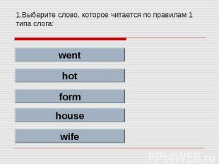 1.Выберите слово, которое читается по правилам 1 типа слога: