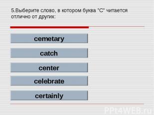 """5.Выберите слово, в котором буква """"C"""" читается отлично от других:"""